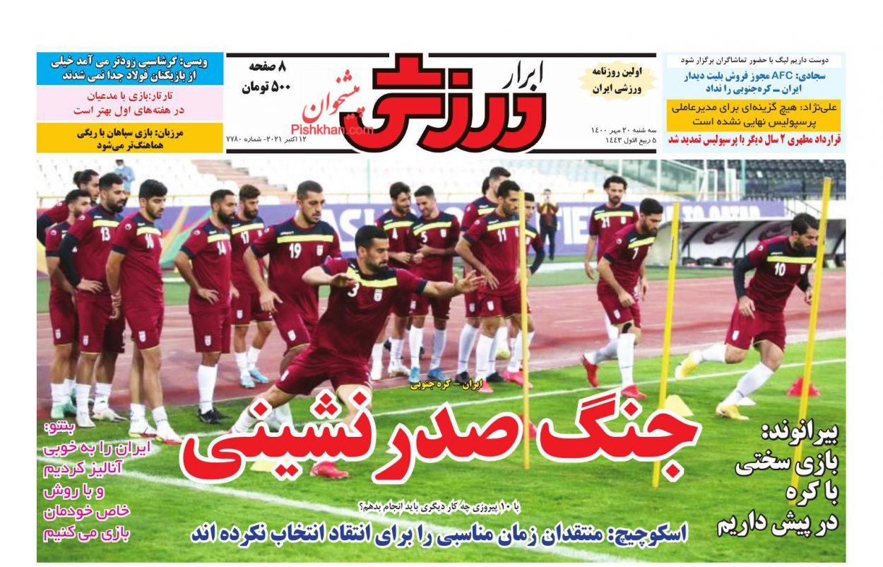 عناوین اخبار روزنامه ابرار ورزشى در روز سهشنبه ۲۰ مهر