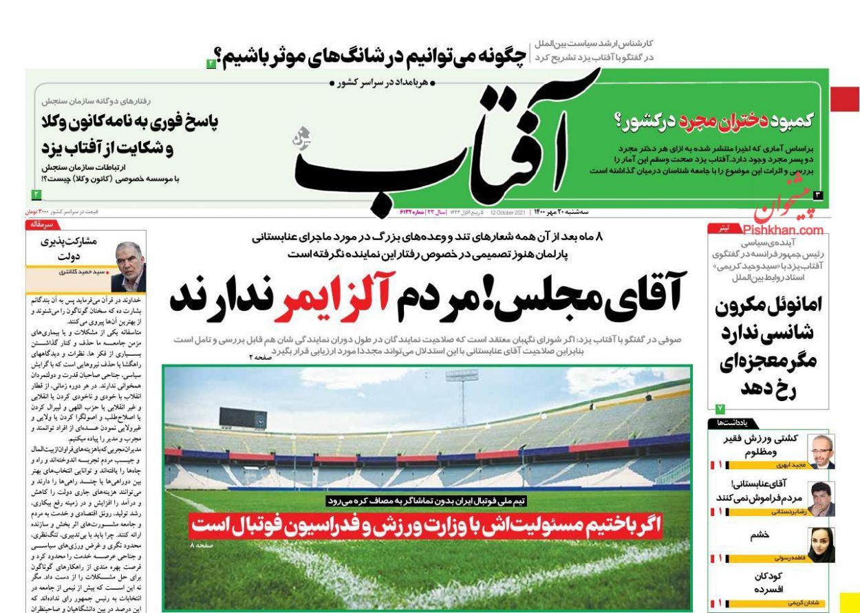 عناوین اخبار روزنامه آفتاب یزد در روز سهشنبه ۲۰ مهر