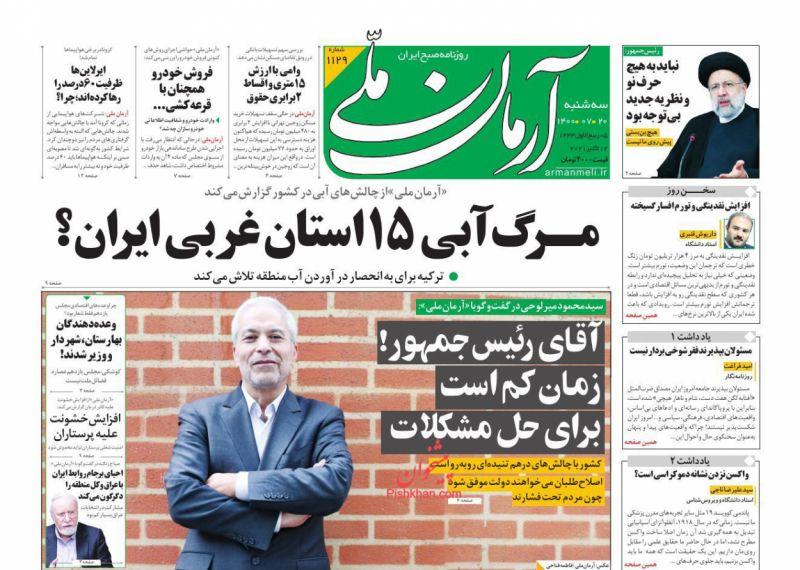 عناوین اخبار روزنامه آرمان ملی در روز سهشنبه ۲۰ مهر
