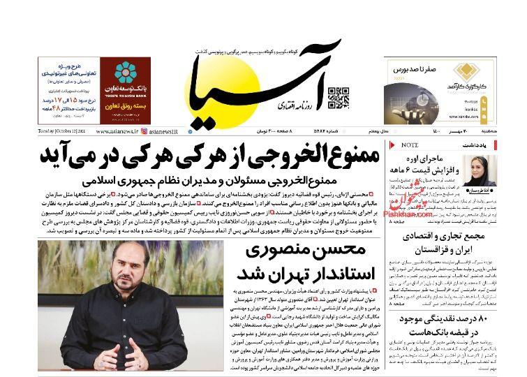 عناوین اخبار روزنامه آسیا در روز سهشنبه ۲۰ مهر
