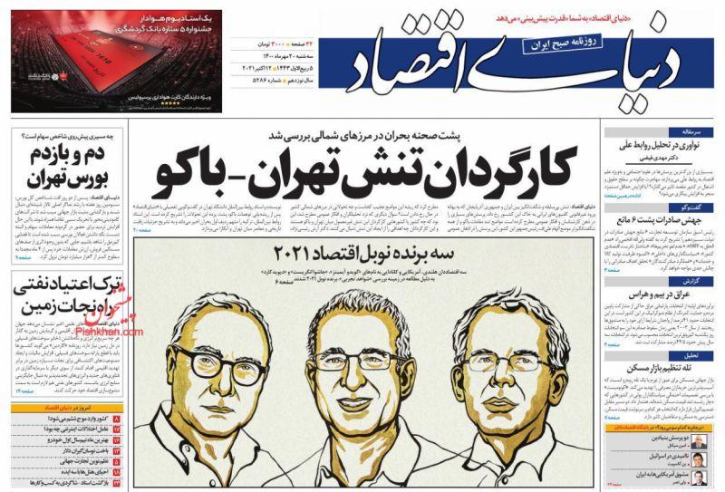 عناوین اخبار روزنامه دنیای اقتصاد در روز سهشنبه ۲۰ مهر