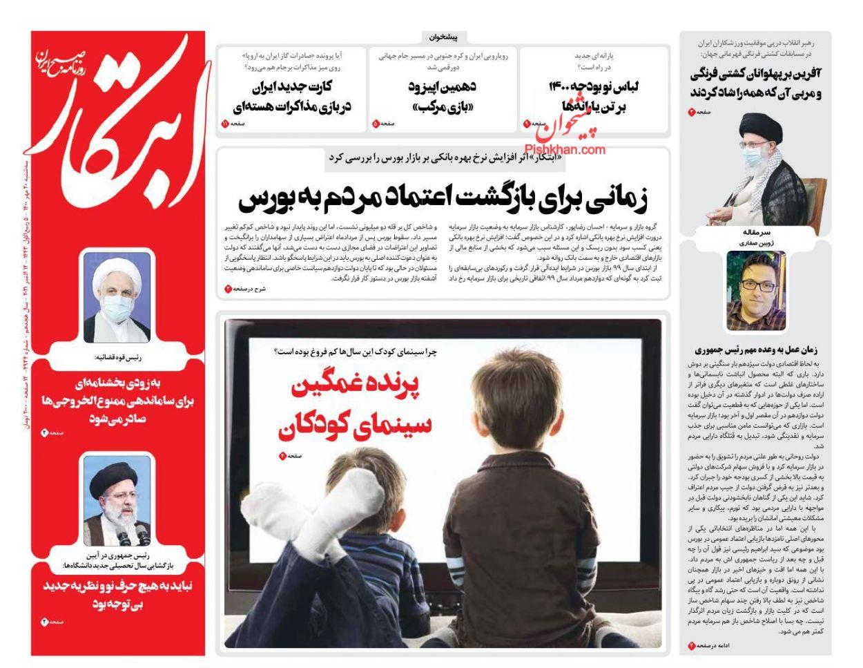 عناوین اخبار روزنامه ابتکار در روز سهشنبه ۲۰ مهر