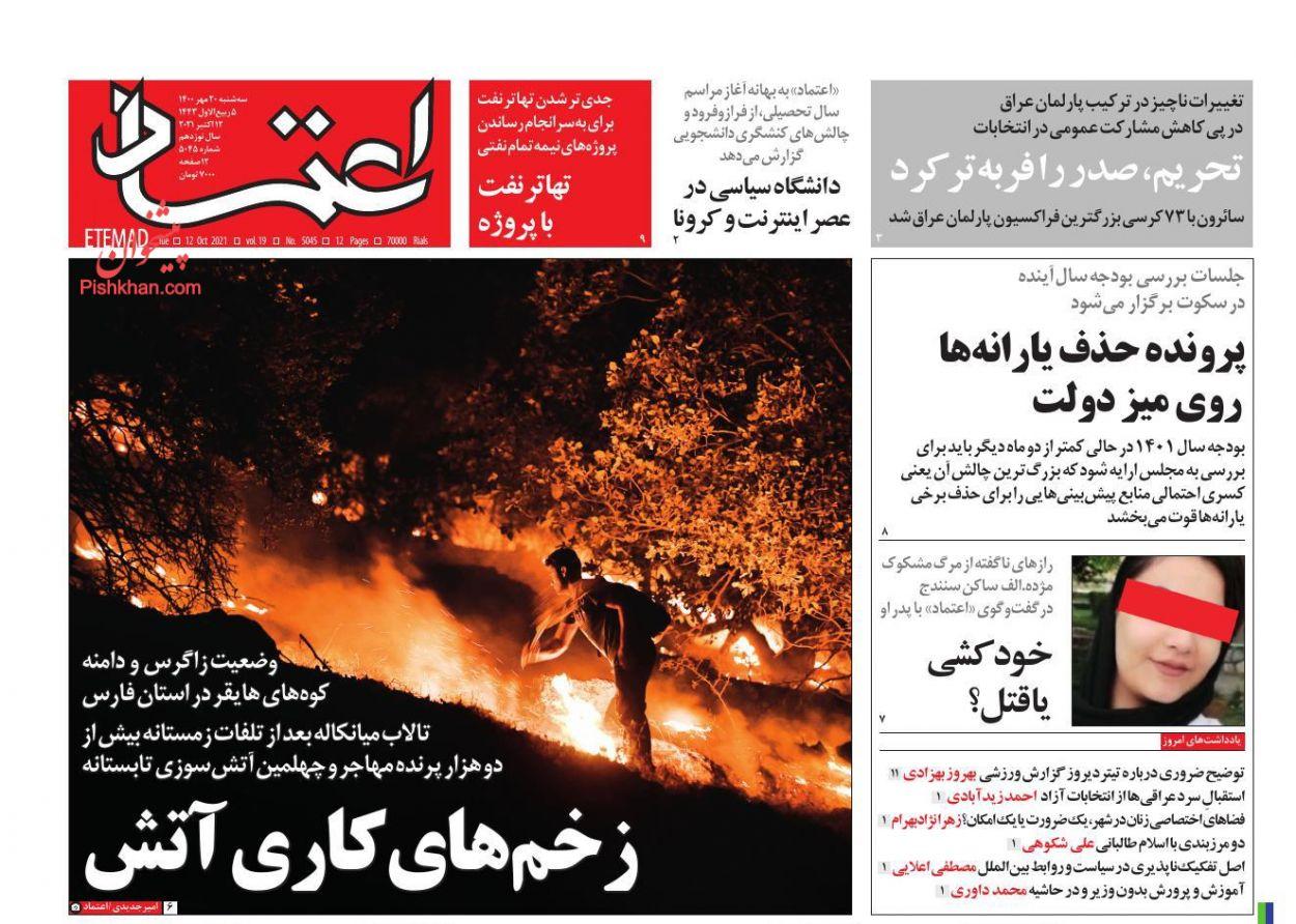 عناوین اخبار روزنامه اعتماد در روز سهشنبه ۲۰ مهر