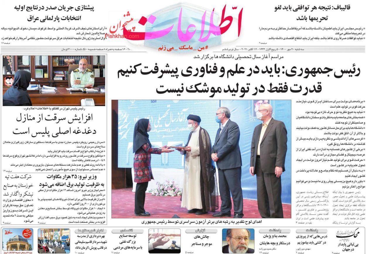 عناوین اخبار روزنامه اطلاعات در روز سهشنبه ۲۰ مهر
