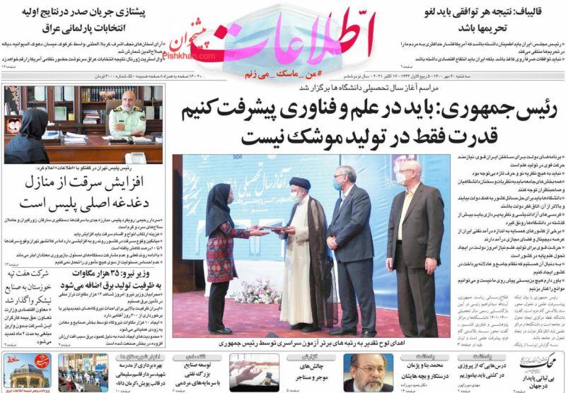 روزنامه #اطلاعات