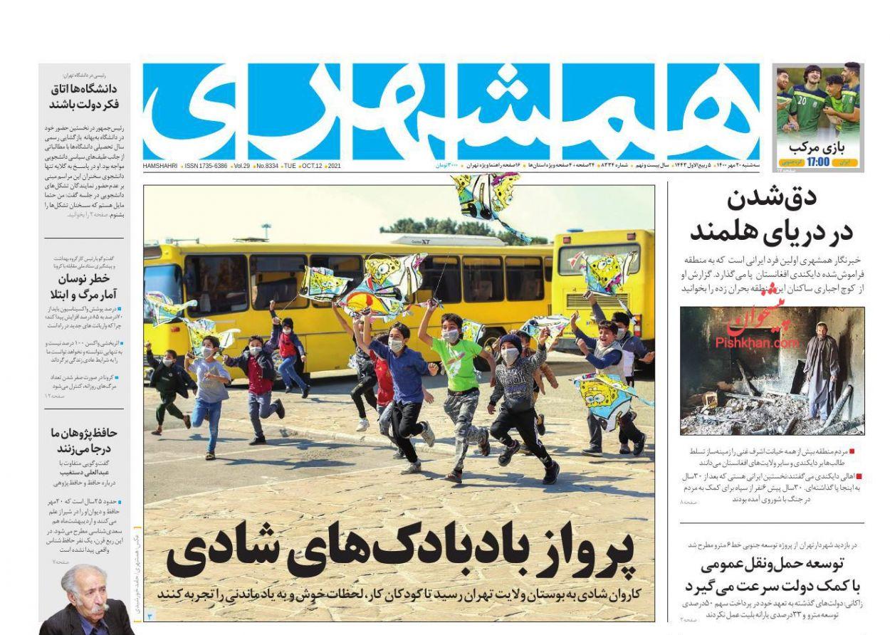 عناوین اخبار روزنامه همشهری در روز سهشنبه ۲۰ مهر