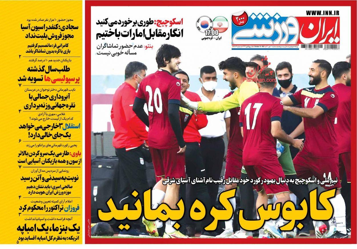 عناوین اخبار روزنامه ایران ورزشی در روز سهشنبه ۲۰ مهر