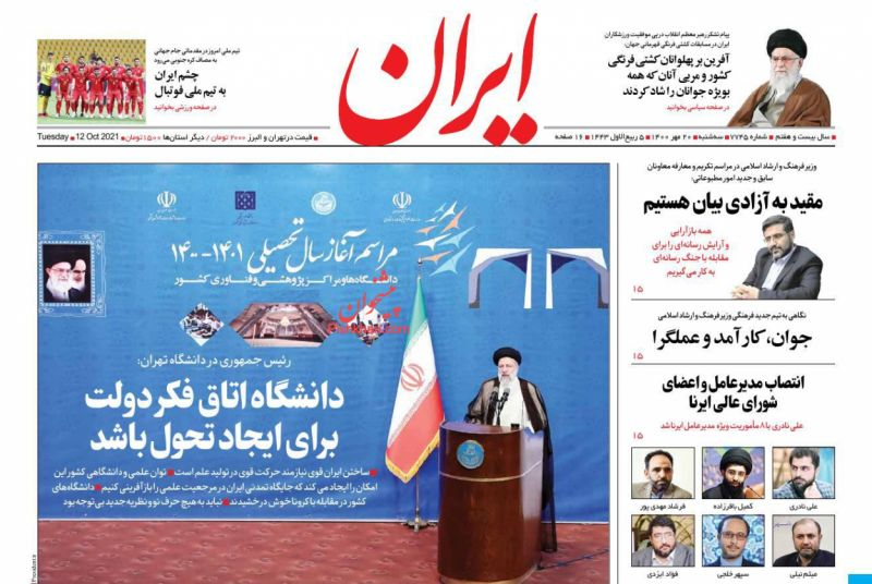 عناوین اخبار روزنامه ایران در روز سهشنبه ۲۰ مهر