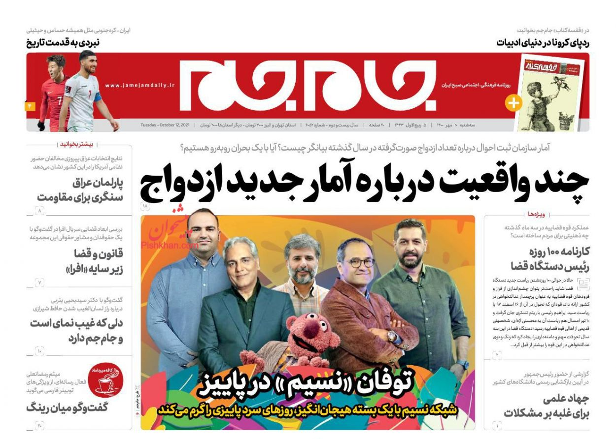 عناوین اخبار روزنامه جام جم در روز سهشنبه ۲۰ مهر
