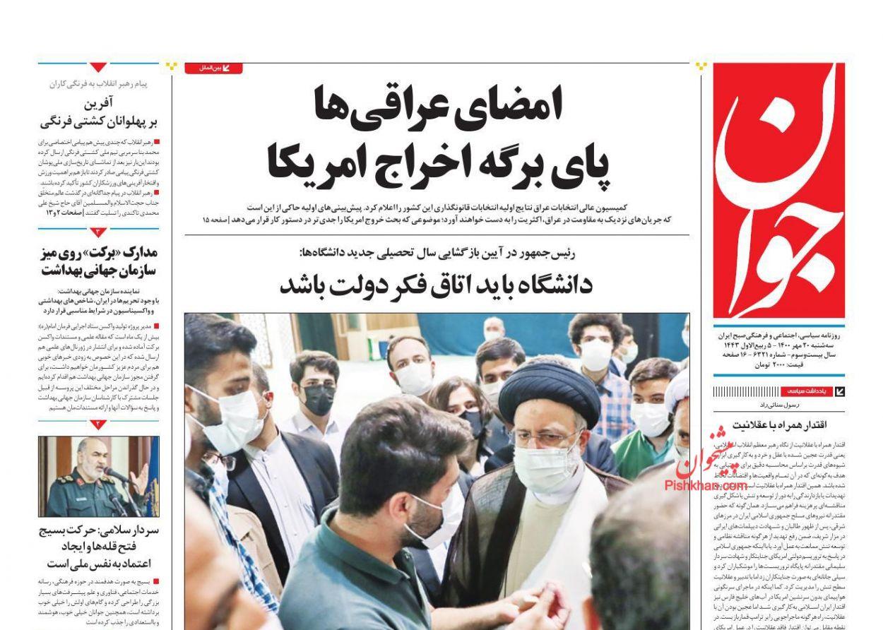 عناوین اخبار روزنامه جوان در روز سهشنبه ۲۰ مهر