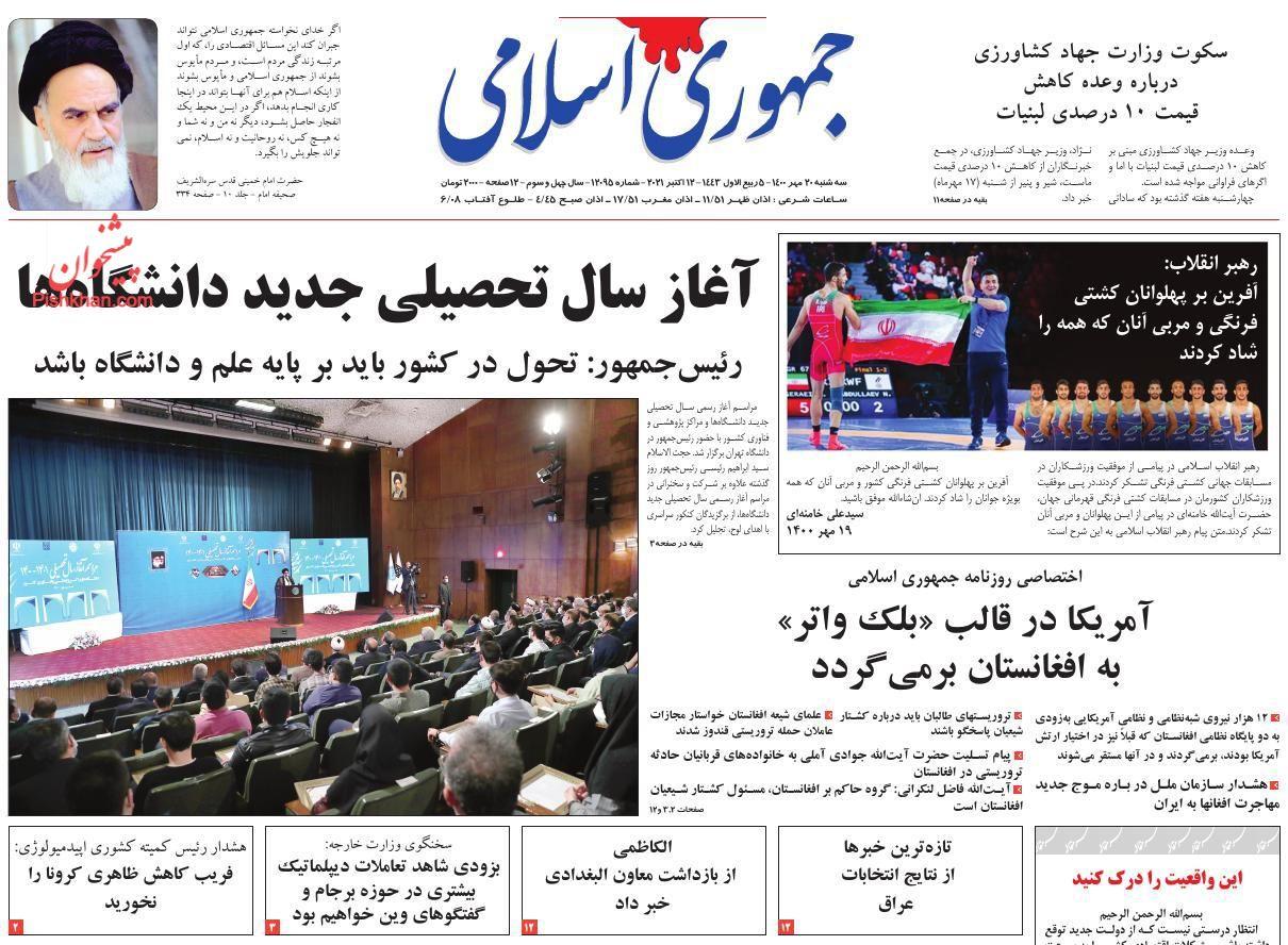 عناوین اخبار روزنامه جمهوری اسلامی در روز سهشنبه ۲۰ مهر