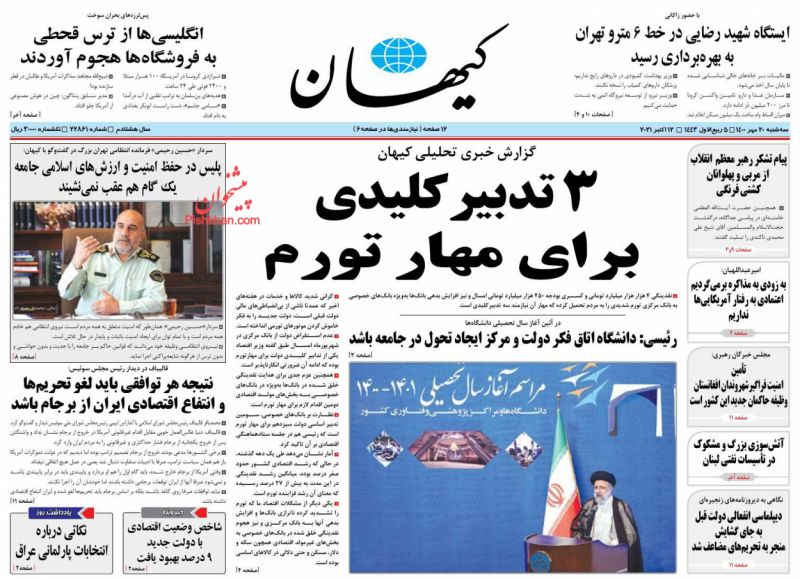 عناوین اخبار روزنامه کيهان در روز سهشنبه ۲۰ مهر