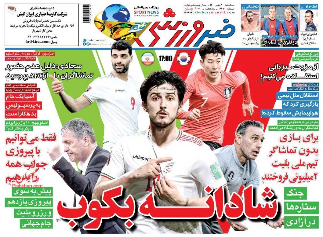عناوین اخبار روزنامه خبر ورزشی در روز سهشنبه ۲۰ مهر