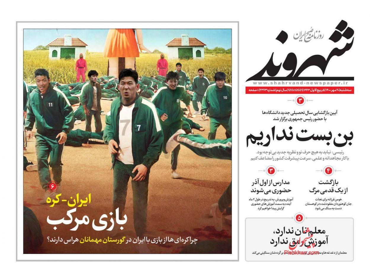 عناوین اخبار روزنامه شهروند در روز سهشنبه ۲۰ مهر