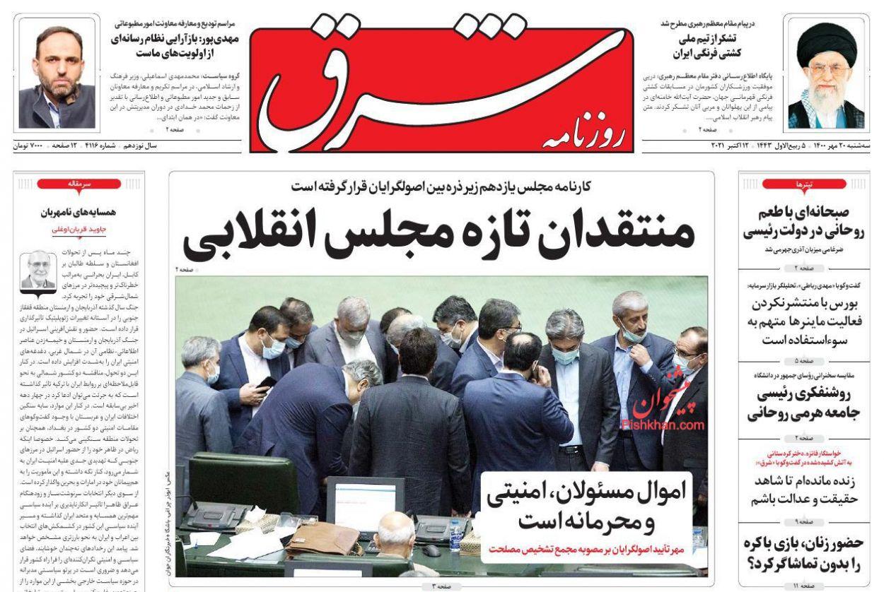عناوین اخبار روزنامه شرق در روز سهشنبه ۲۰ مهر