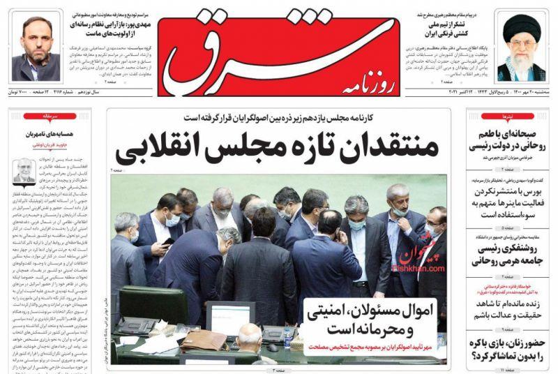 روزنامه #شرق_