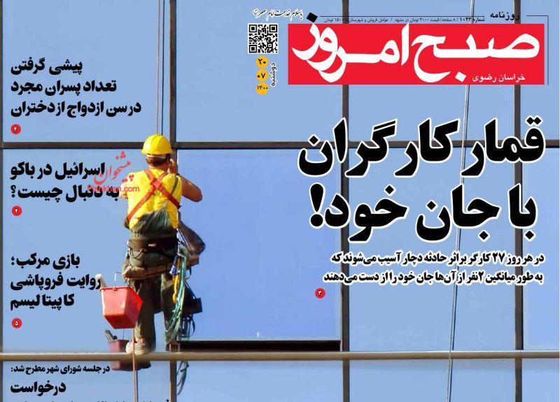 عناوین اخبار روزنامه صبح امروز در روز سهشنبه ۲۰ مهر