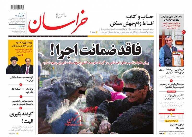 عناوین اخبار روزنامه خراسان در روز سهشنبه ۲۰ مهر