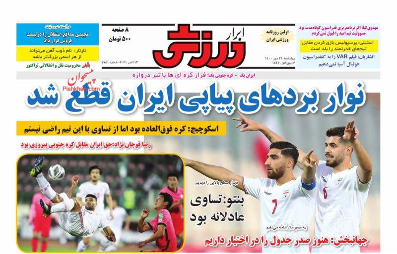 عناوین اخبار روزنامه ابرار ورزشى در روز چهارشنبه ۲۱ مهر