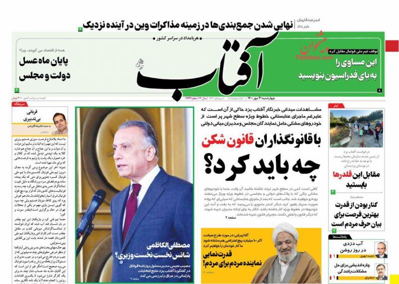 عناوین اخبار روزنامه آفتاب یزد در روز چهارشنبه ۲۱ مهر