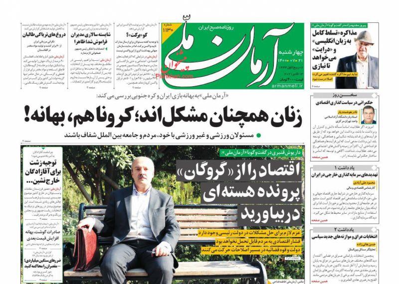 عناوین اخبار روزنامه آرمان ملی در روز چهارشنبه ۲۱ مهر