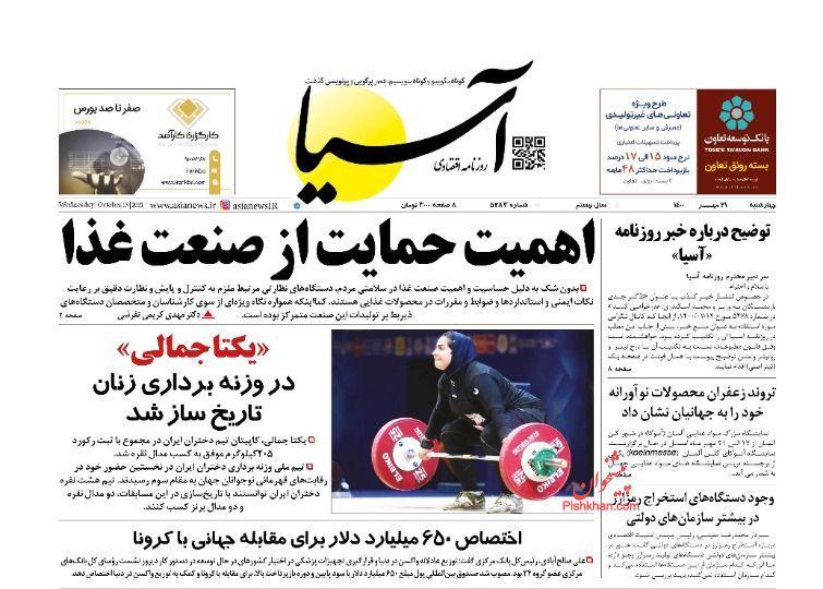 عناوین اخبار روزنامه آسیا در روز چهارشنبه ۲۱ مهر