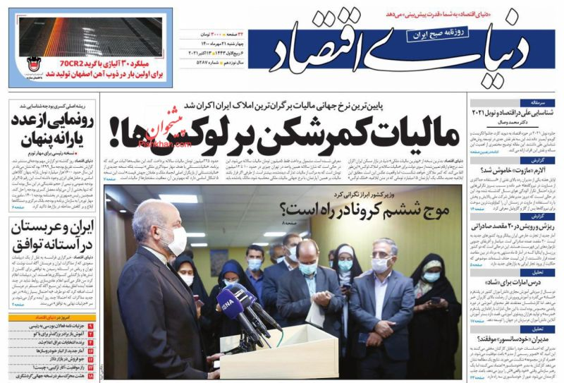 عناوین اخبار روزنامه دنیای اقتصاد در روز چهارشنبه ۲۱ مهر