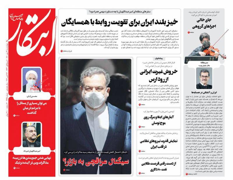 عناوین اخبار روزنامه ابتکار در روز چهارشنبه ۲۱ مهر