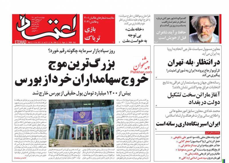 عناوین اخبار روزنامه اعتماد در روز چهارشنبه ۲۱ مهر