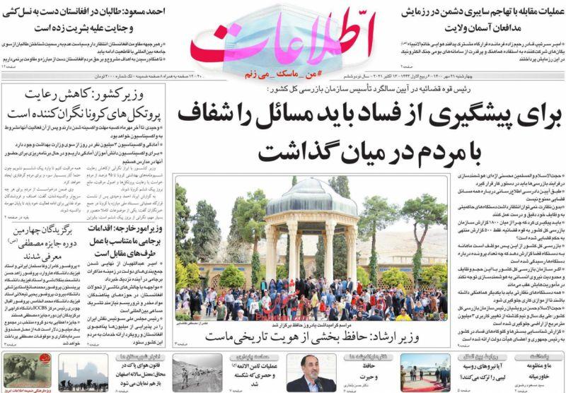 عناوین اخبار روزنامه اطلاعات در روز چهارشنبه ۲۱ مهر