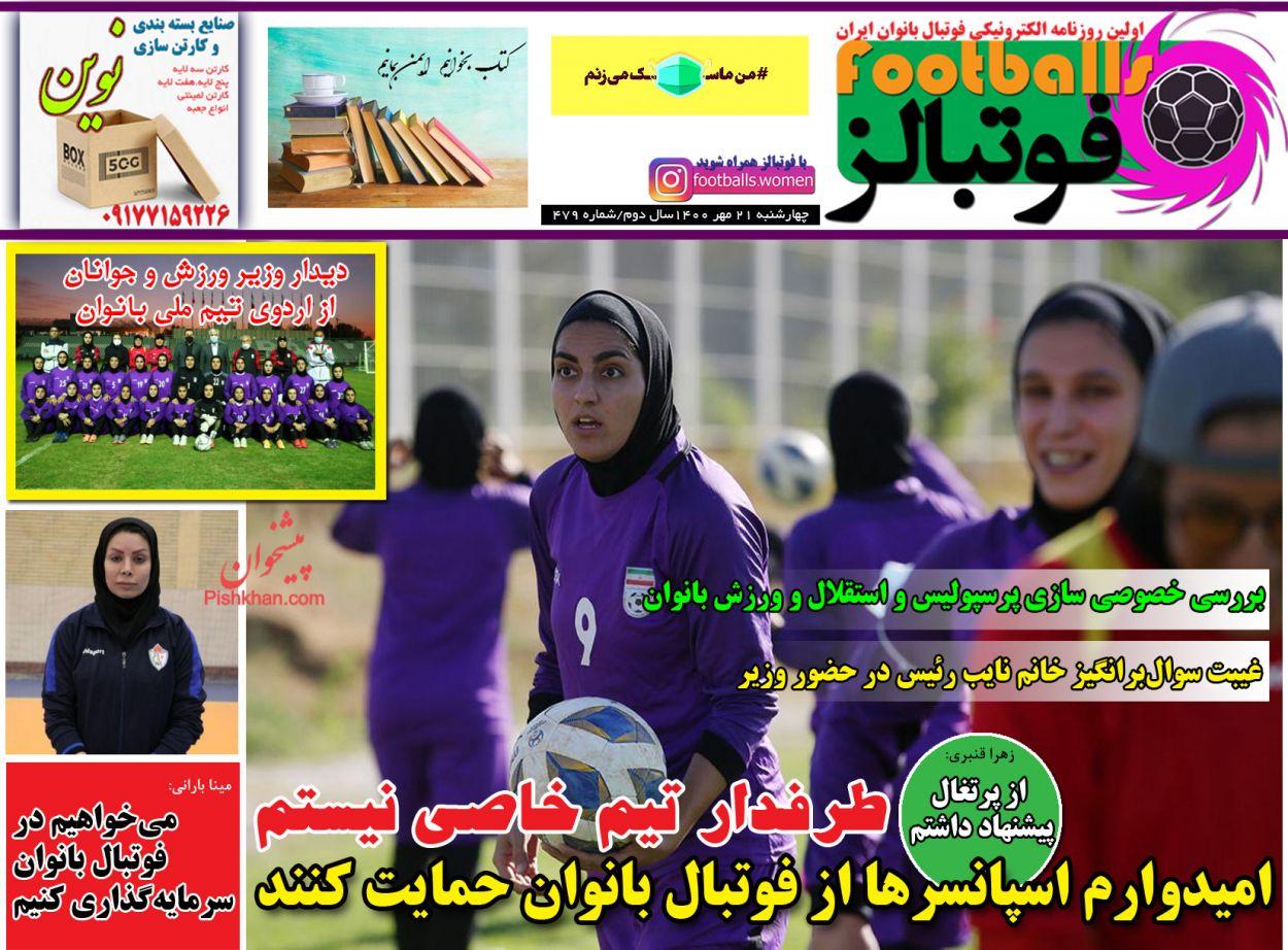 عناوین اخبار روزنامه فوتبالز در روز چهارشنبه ۲۱ مهر