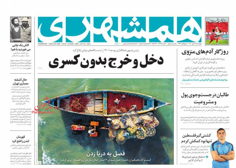 عناوین اخبار روزنامه همشهری در روز چهارشنبه ۲۱ مهر