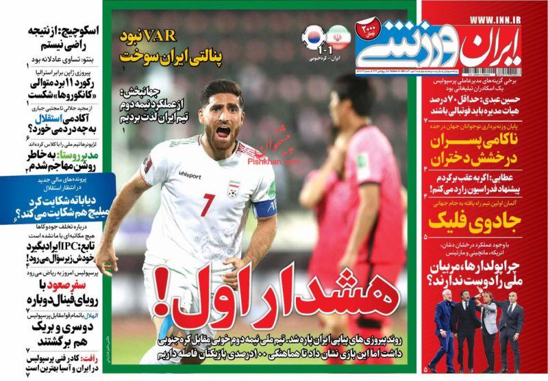 عناوین اخبار روزنامه ایران ورزشی در روز چهارشنبه ۲۱ مهر