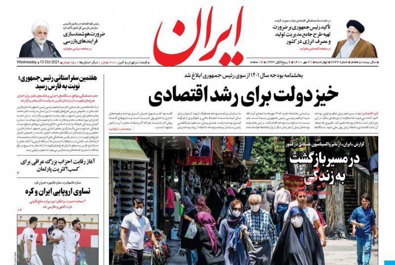 عناوین اخبار روزنامه ایران در روز چهارشنبه ۲۱ مهر