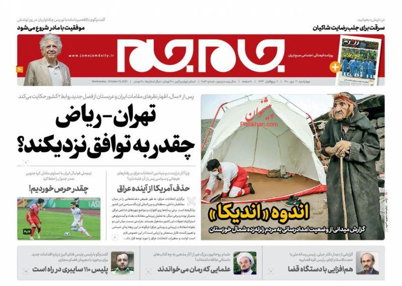 عناوین اخبار روزنامه جام جم در روز چهارشنبه ۲۱ مهر
