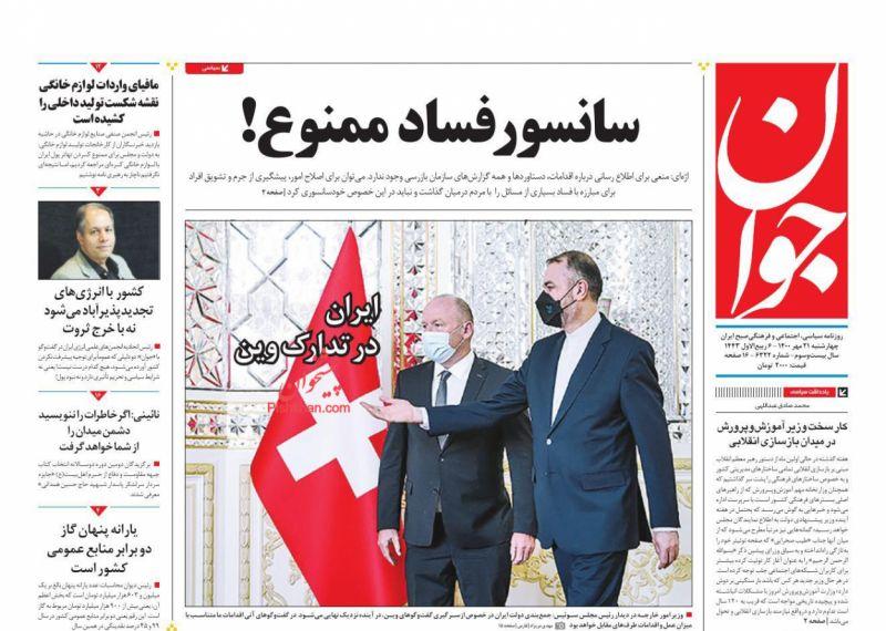 عناوین اخبار روزنامه جوان در روز چهارشنبه ۲۱ مهر