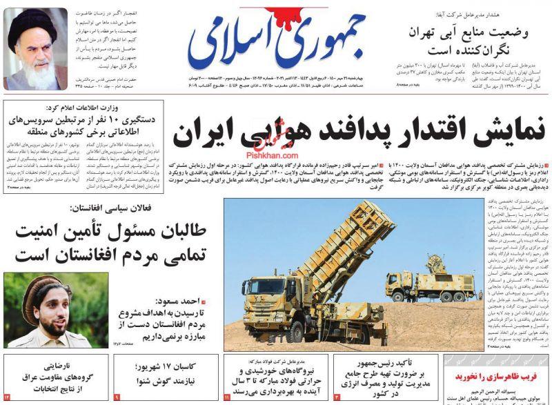 عناوین اخبار روزنامه جمهوری اسلامی در روز چهارشنبه ۲۱ مهر