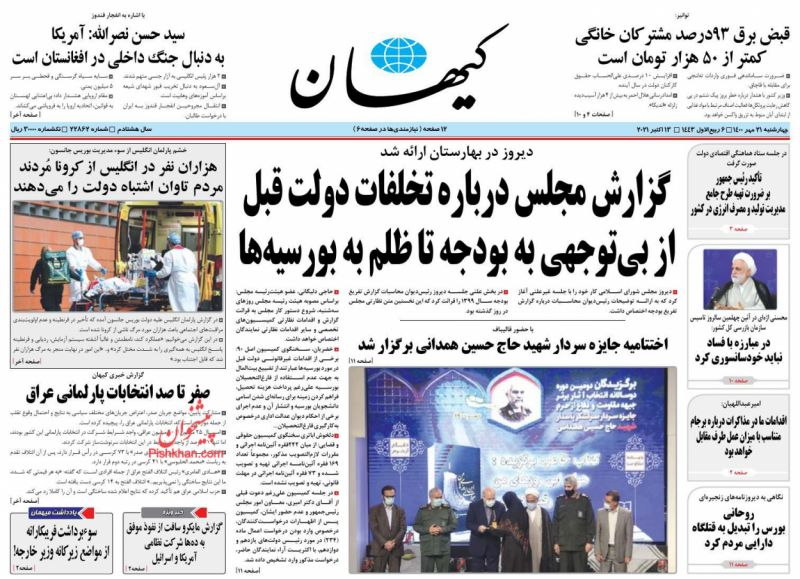 عناوین اخبار روزنامه کيهان در روز چهارشنبه ۲۱ مهر