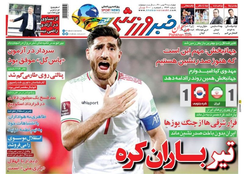عناوین اخبار روزنامه خبر ورزشی در روز چهارشنبه ۲۱ مهر