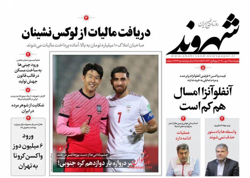 عناوین اخبار روزنامه شهروند در روز چهارشنبه ۲۱ مهر