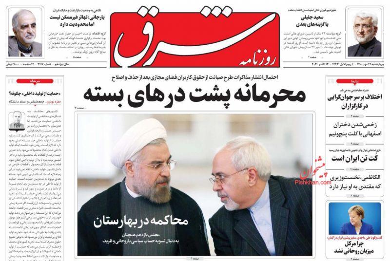 عناوین اخبار روزنامه شرق در روز چهارشنبه ۲۱ مهر