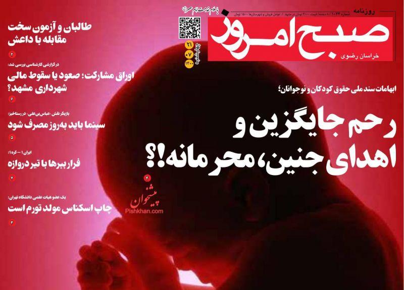 عناوین اخبار روزنامه صبح امروز در روز چهارشنبه ۲۱ مهر