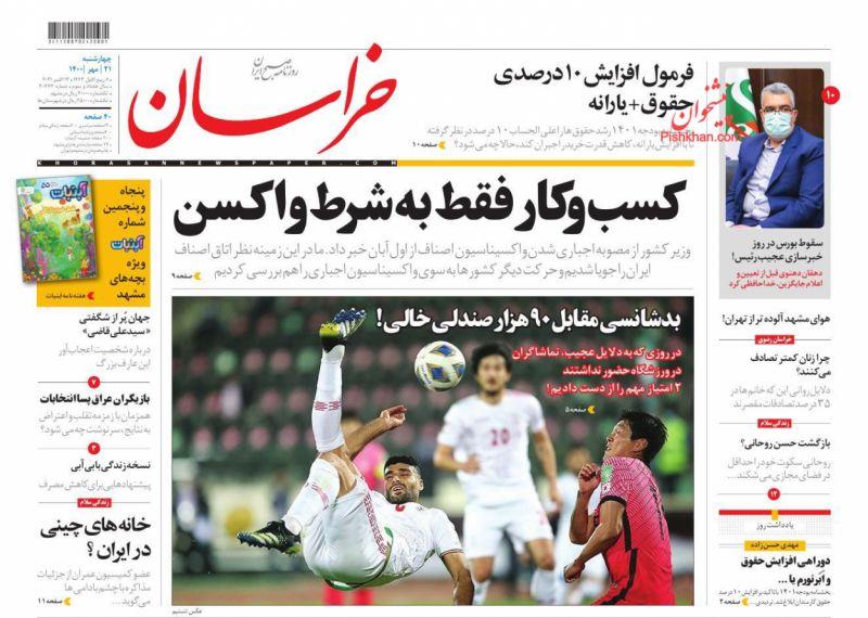 عناوین اخبار روزنامه خراسان در روز چهارشنبه ۲۱ مهر