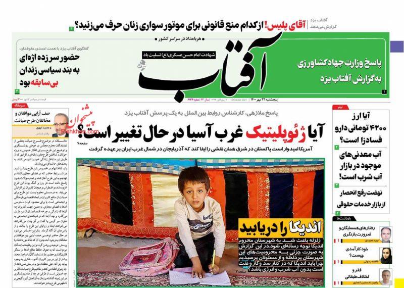 عناوین اخبار روزنامه آفتاب یزد در روز پنجشنبه ۲۲ مهر