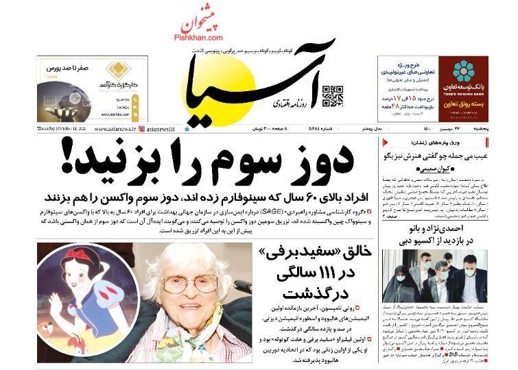 عناوین اخبار روزنامه آسیا در روز پنجشنبه ۲۲ مهر