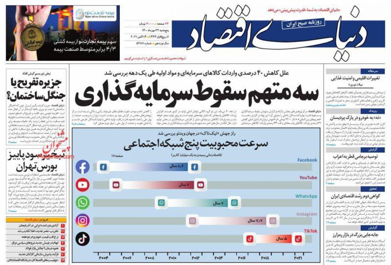 عناوین اخبار روزنامه دنیای اقتصاد در روز پنجشنبه ۲۲ مهر