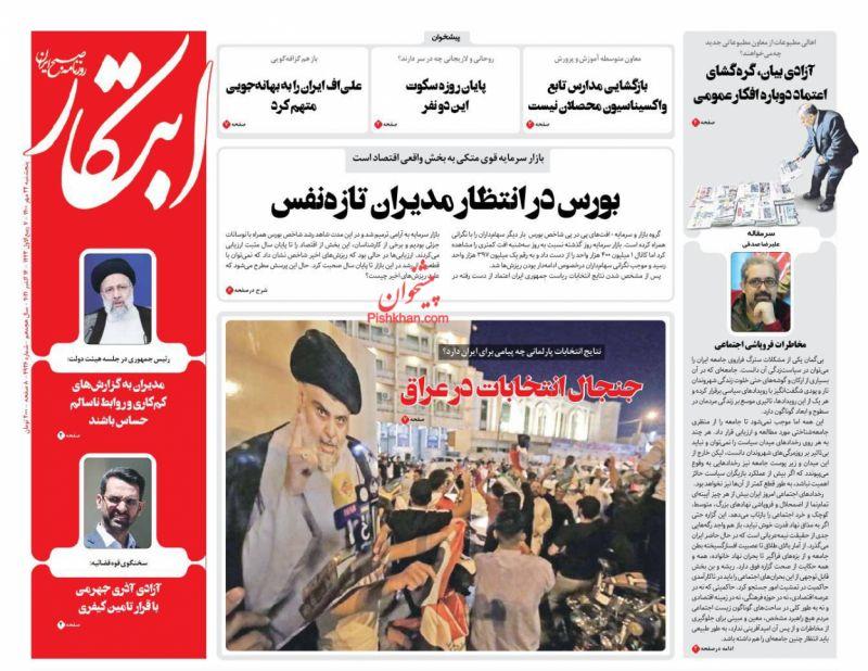 عناوین اخبار روزنامه ابتکار در روز پنجشنبه ۲۲ مهر
