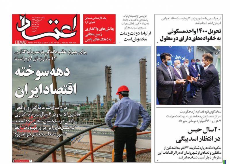 عناوین اخبار روزنامه اعتماد در روز پنجشنبه ۲۲ مهر