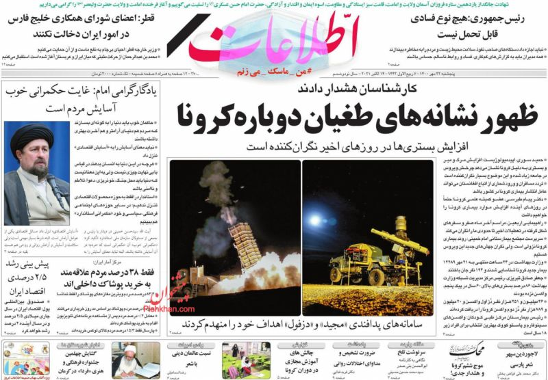 عناوین اخبار روزنامه اطلاعات در روز پنجشنبه ۲۲ مهر