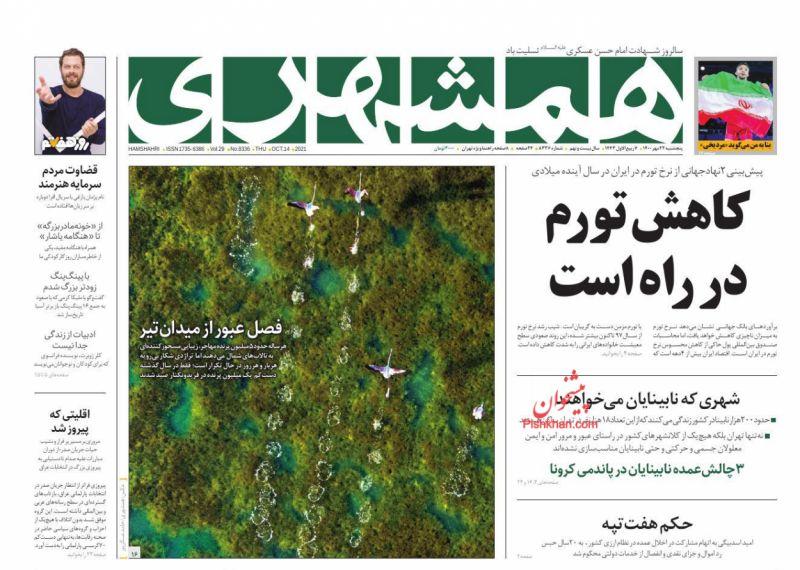 عناوین اخبار روزنامه همشهری در روز پنجشنبه ۲۲ مهر